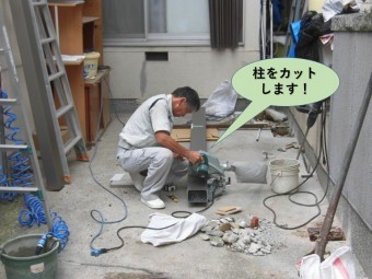 岸和田市のカーポートの柱をカットします!