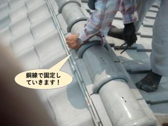 岸和田市の棟を銅線で固定