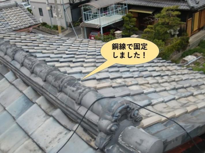 貝塚市の棟を銅線で固定