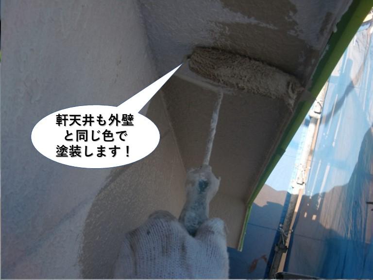 岸和田市の軒天井も外壁と同じ色で塗装します