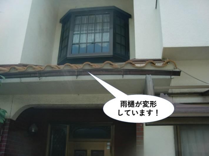 和泉市の雨樋が変形しています