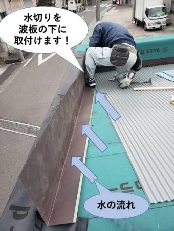 堺市で水切りを波板の下に取付けます