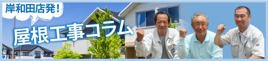 岸和田市、貝塚市、和泉市、泉大津市やその周辺エリアの屋根工事コラム