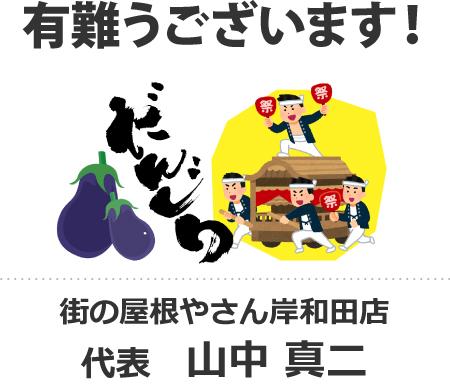 岸和田名物 だんじり祭 水なす