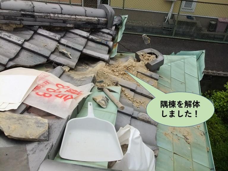 岸和田市の隅棟を解体しました