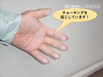 岸和田市の外壁のチョーキング現象