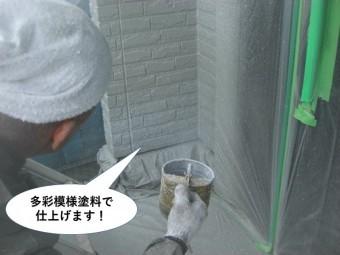 忠岡町の外壁を多彩模様塗料で仕上げます