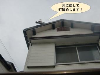 熊取町の水切りを元に戻します