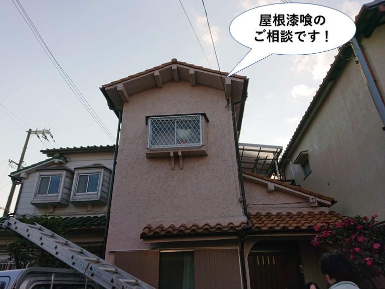熊取町の屋根漆喰のご相談