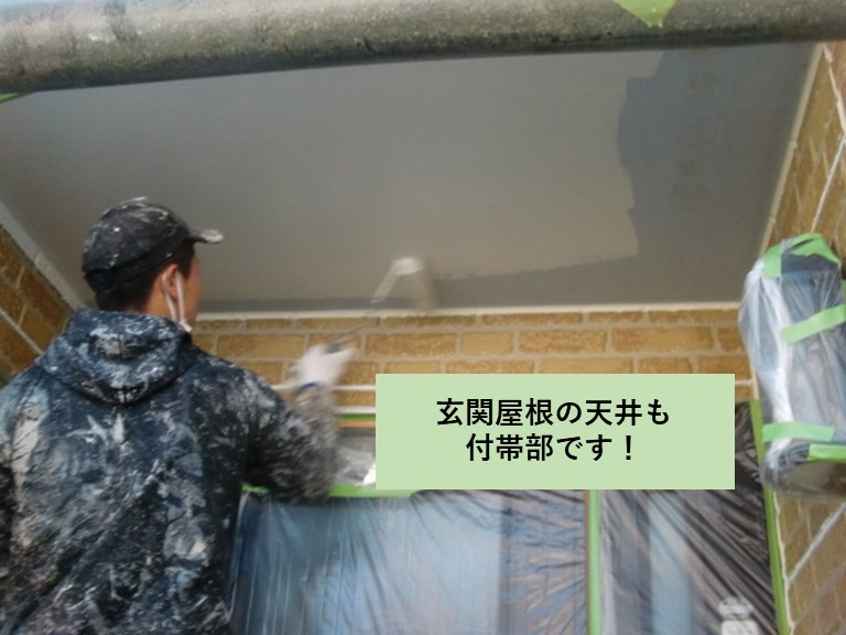 熊取町の玄関屋根の天井も付帯部です