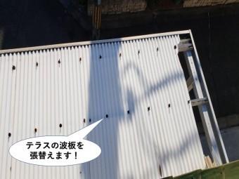 泉佐野市のテラスの波板を張り替えます
