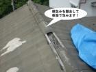 泉佐野市の棟包みを撤去して板金で包みます