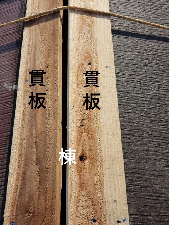 岸和田市の棟に貫板を取付け