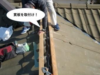 泉佐野市の貫板を取付け