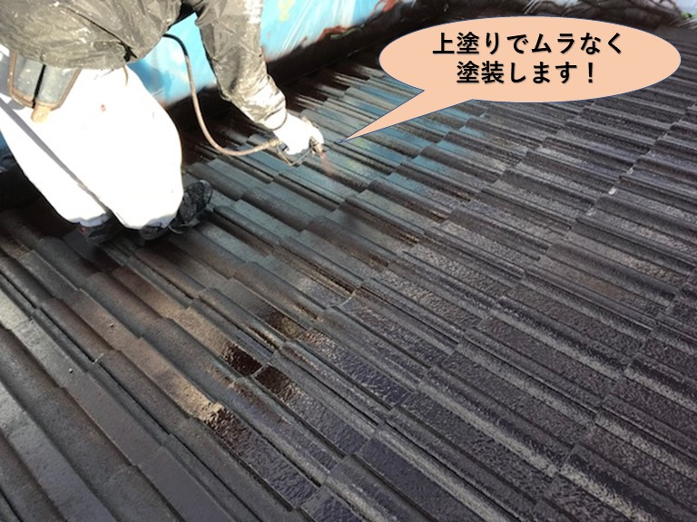 岸和田市の屋根を上塗りでムラなく塗装