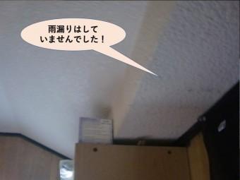 岸和田市の室内雨漏り調