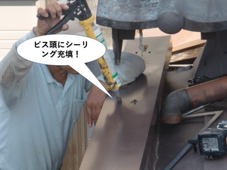 岸和田市の板金のビス頭にシーリング充填