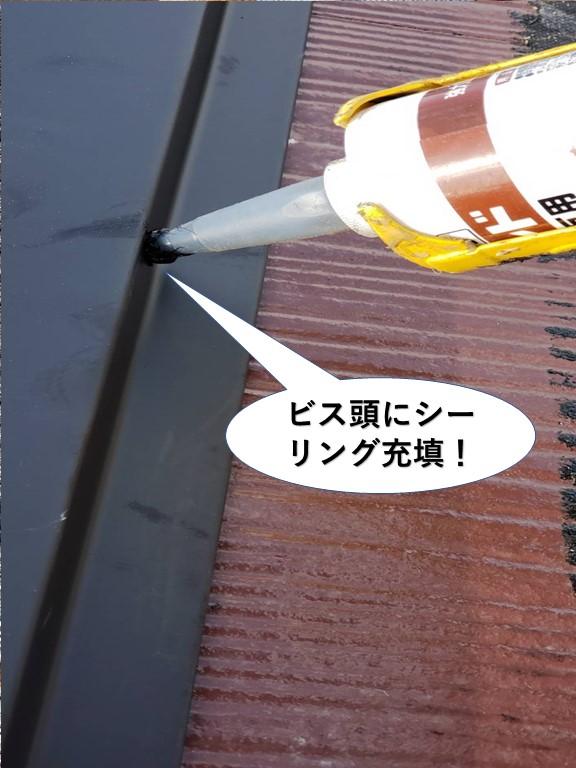岸和田市の板金を固定しているビス頭にシーリング充填