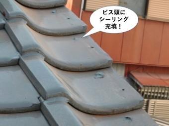 和泉市の袖瓦のビス頭にシーリング充填