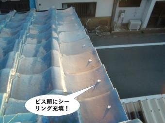 泉大津市の袖瓦のビス頭にシーリング充填