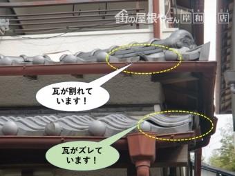 和泉市の下屋根の被害状況