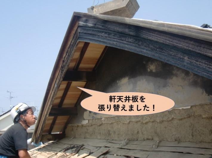 岸和田市土生町の軒天井張替え完了