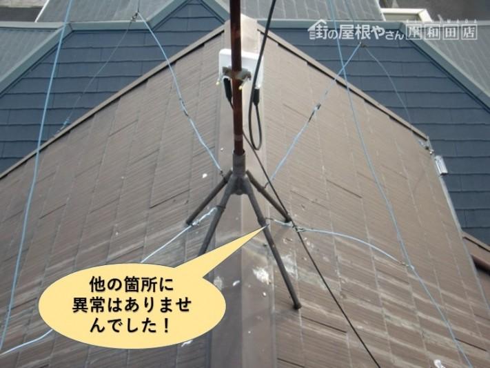 岸和田市の屋根の他の箇所に異常はありませんでした