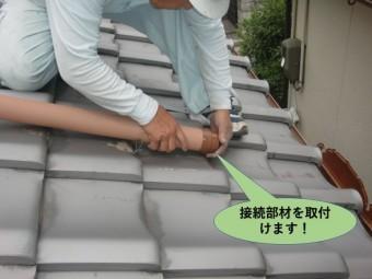 岸和田市の呼び樋の先に接続部材を取付けます