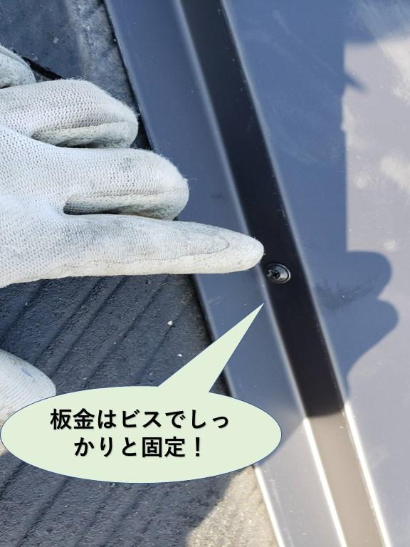 和泉市の降り棟の板金はビスでしっかりと固定