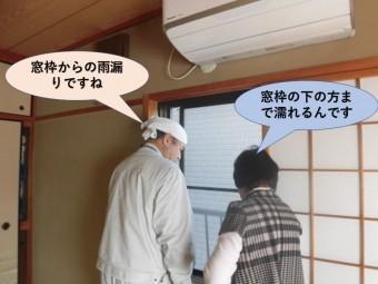岸和田市で窓枠からの雨漏り