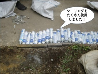 岸和田市でシーリングをたくさん使用しました