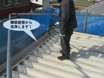 岸和田市の鋼板屋根から洗浄します
