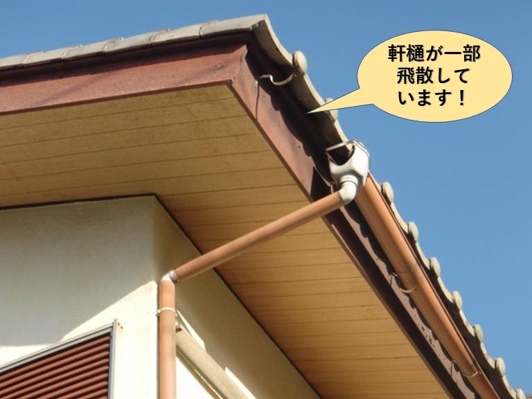 和泉市で軒樋が一部飛散