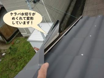 熊取町のケラバ水切りがめくれて変形しています