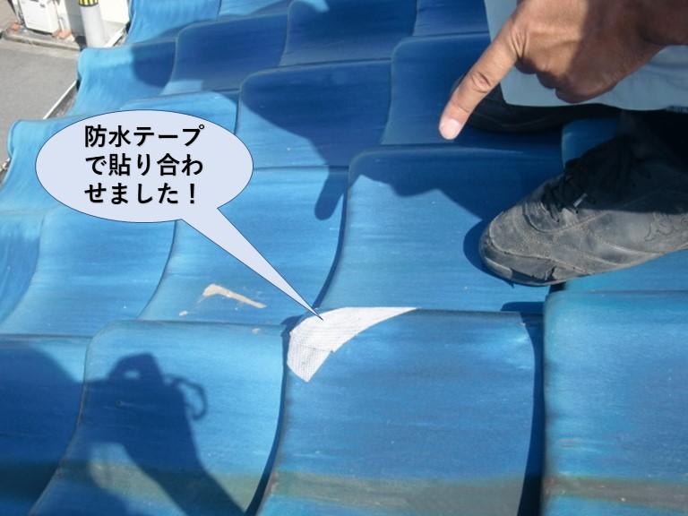 岸和田市の欠けた瓦を防水テープで張り合わせました