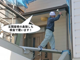 泉佐野市の玄関屋根の鼻隠しも板金で覆います