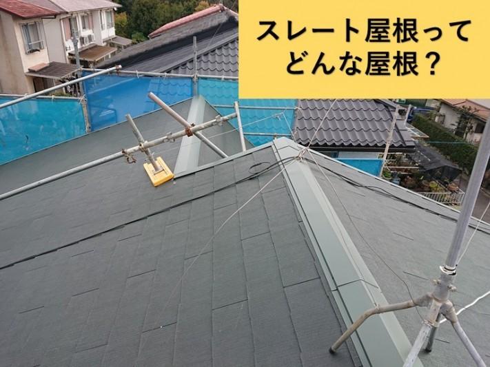 和泉市・スレート屋根ってどんな屋根?
