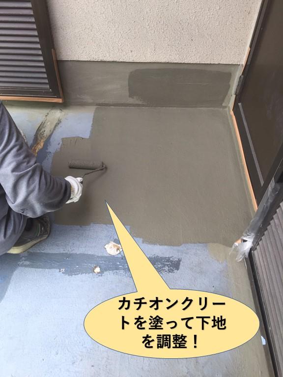 岸和田市のベランダにカチオンクリートを塗って下地を調整