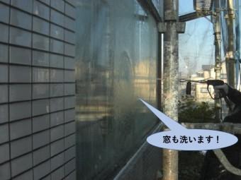 貝塚市の窓も洗います!