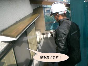 岸和田市の高圧洗浄で窓も洗います!