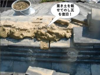 岸和田市の棟に葺き土を載せてのし瓦を復旧