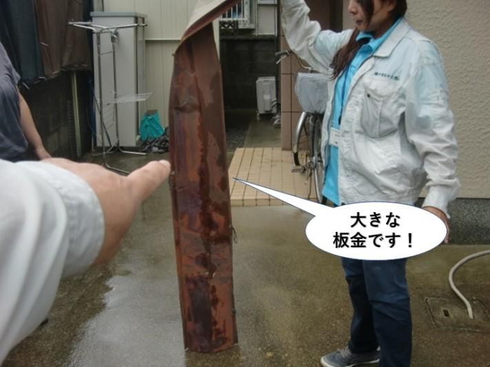 泉大津市の屋根に落ちていた大きな板金です