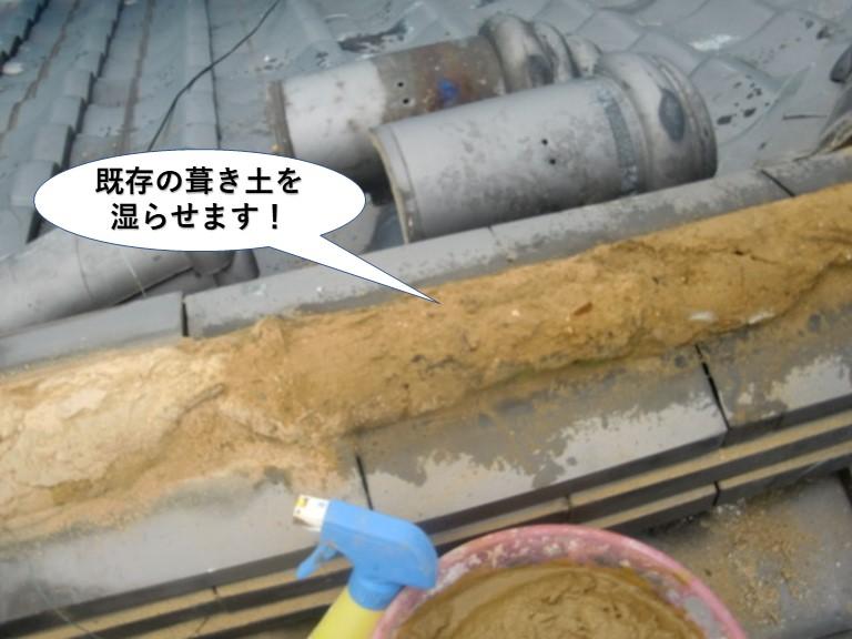 泉大津市の水平棟の既存の葺き土を湿らせます!