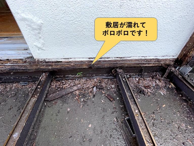 和泉市の雨戸の敷居が濡れてボロボロです