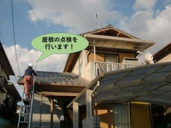 岸和田市の屋根の点検