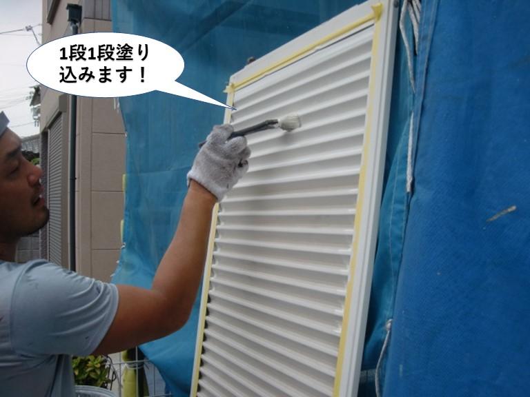 高石市の雨戸を1段1段塗り込みます
