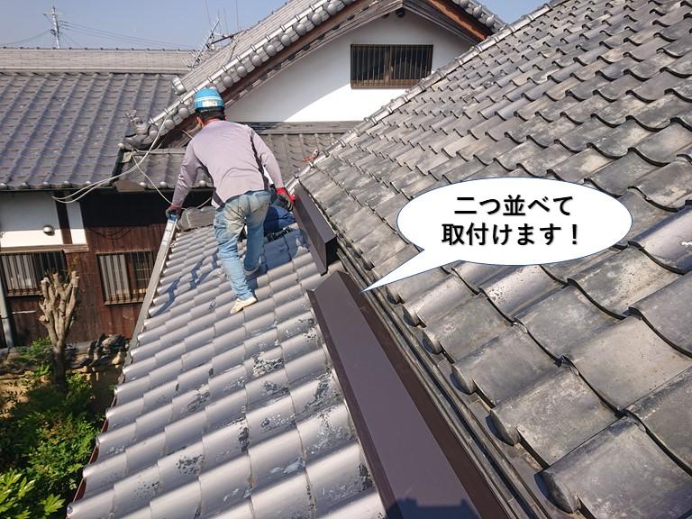 貝塚市の屋根の腰上げ部に二つ並べて取付けます