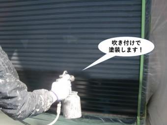 忠岡町のシャッターを吹き付けで塗装します
