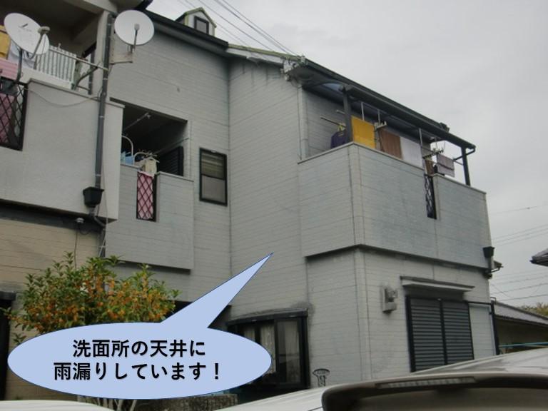泉佐野市の洗面所の天井に雨漏りしています!