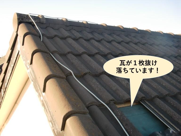 岸和田市の瓦が1枚抜け落ちています